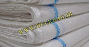 تولید گونی پلاستیکی اصفهان